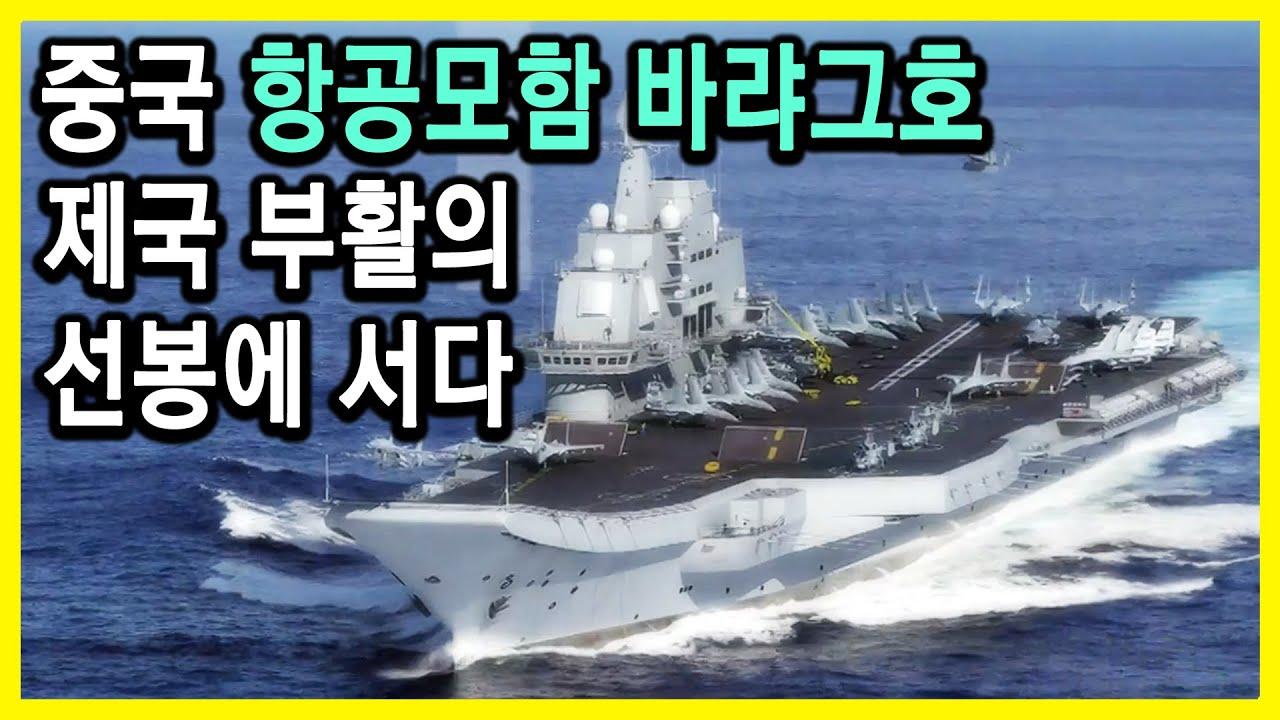 중국 군사력 강화, 제국 부활의 신호탄인가? (2011.10.30.방송)