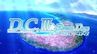 D.C.Ⅲ DreamDays~ダ・カーポⅢ~ドリームデイズ オープニングムービー