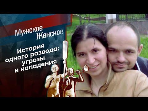 Развод с препятствиями. Мужское / Женское. Выпуск от 19.10.2020