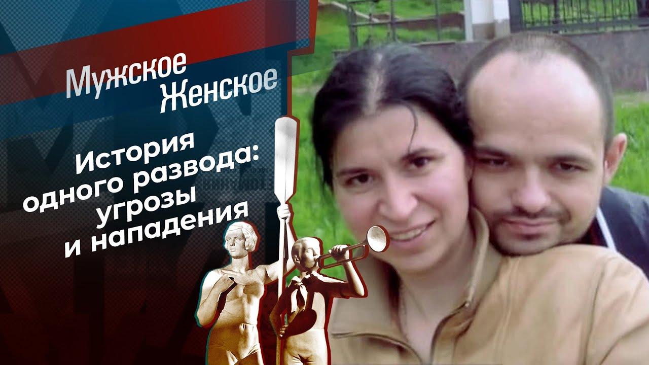 Развод с препятствиями Мужское  Женское Выпуск от 19102020