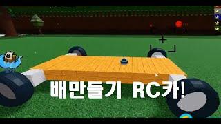 배만들기 카메라 RC카 [로블록스 배만들기]