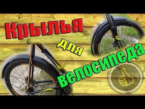 КРЫЛЬЯ ДЛЯ ВЕЛОСИПЕДА. ПОЛНОРАЗМЕРНЫЕ КРЫЛЬЯ СВОИМИ РУКАМИ Лайфхаки для велосипеда
