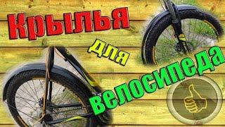 КРЫЛЬЯ ДЛЯ ВЕЛОСИПЕДА. ПОЛНОРАЗМЕРНЫЕ КРЫЛЬЯ СВОИМИ РУКАМИ Лайфхаки для велосипеда(В этом видео я покажу как можно сделать крылья для велосипеда из пластиковой сан технической трубы PVC., 2016-08-21T06:18:34.000Z)