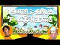 19時間ぶっ通し!!『メイプルストーリー』ゲーム実況 #4