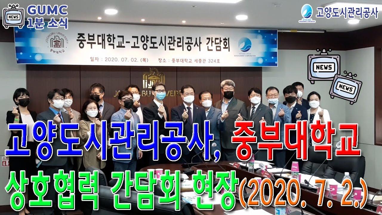 중부대학교 상호협력 간담회 현장(2020. 7. 2.)