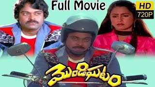 Video Mondi Ghatam Telugu Full Length Movie || Chiranjeevi, Radhika || Shalimarcinema download MP3, 3GP, MP4, WEBM, AVI, FLV November 2017