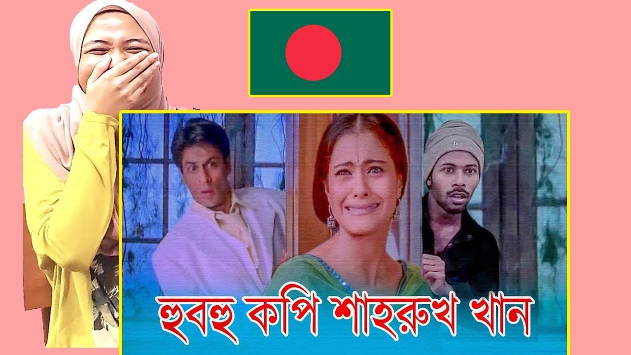 Bangladeshi Shahrukh Khan | Funny Video | Malay Girl Reacts