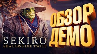 Sekiro: Shadow Die Twice - обзор демо-версии