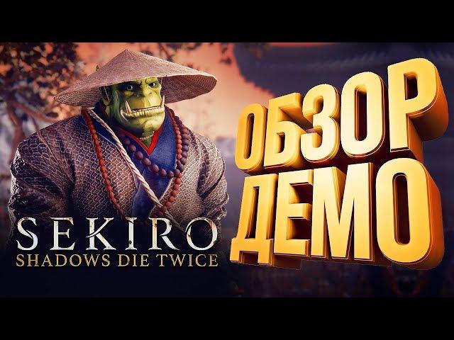 Sekiro: Shadows Die Twice (видео)