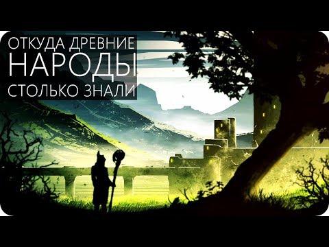 ДРЕВНИЕ МИФЫ О КОСМОСЕ [Догоны, Инки, Шумеры]