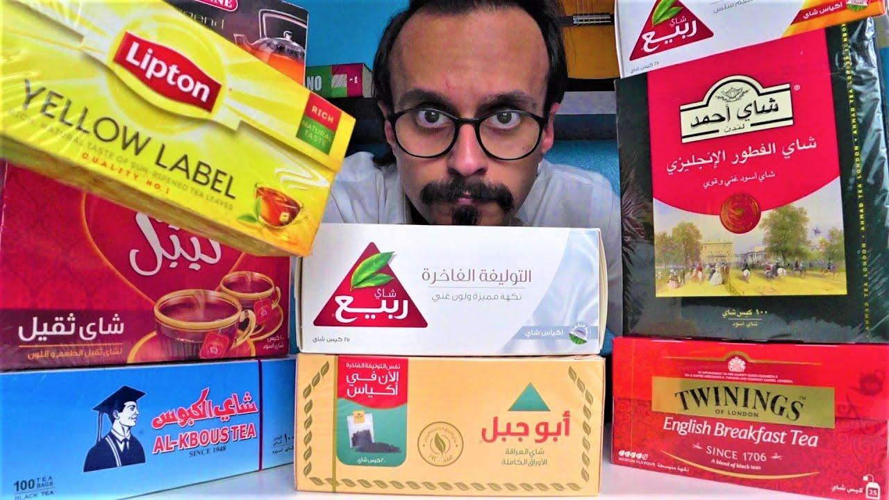 هل شاي ليبتون هو أفضل شاي في السعودية Youtube