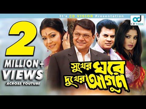 Sukher Ghore Dukher Agun | Ilias Kanchan | Diti | Moushumi | Alamgir | Bangla Movie 2016 | CD Vision