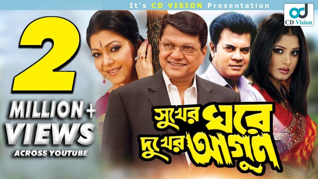 Download Sukher Ghore Dukher Agun | Ilias Kanchan | Diti | Moushumi | Alamgir | Bangla Movie 2016 | CD Vision
