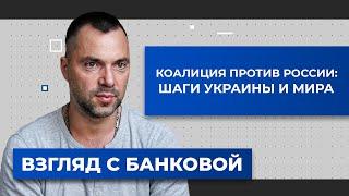 Влияние на РФ. Инструменты ТКГ. Арестович