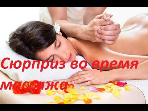 Сюрприз во время массажа. Основана на реальных событиях