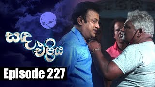 Sanda Eliya - සඳ එළිය Episode 227 | 07 - 02 - 2019 | Siyatha TV Thumbnail