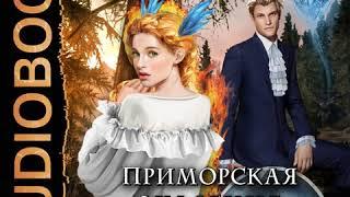 Милена Завойчинская – Приморская академия, или Ты просто пока не привык. [Аудиокнига]