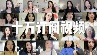 100K VIDEO | 十万订阅视频(抽奖) thumbnail