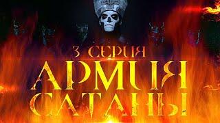 Приёмы и хитрости сатаны - [ 2 СЕРИЯ ]  АРМИЯ САТАНЫ