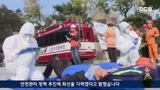 2019 재난대응 안전한국훈련