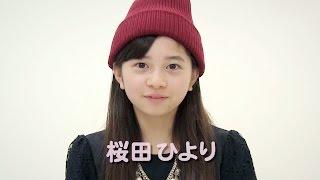 研音公式モバイルサイト「研音Message」にて 桜田ひよりの新ムービー企...