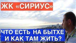 НЕДВИЖИМОСТЬ В СОЧИ 2017| ЖК СИРИУС с видом на море | купить квартиру в Сочи |  новостройки Сочи |