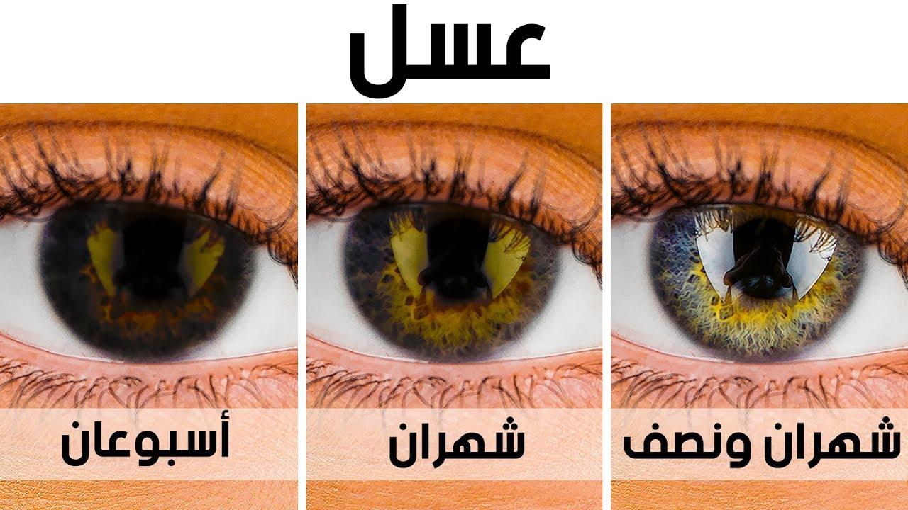 ٣ طرق لتحسين بصرك وتغيير لون عينيك