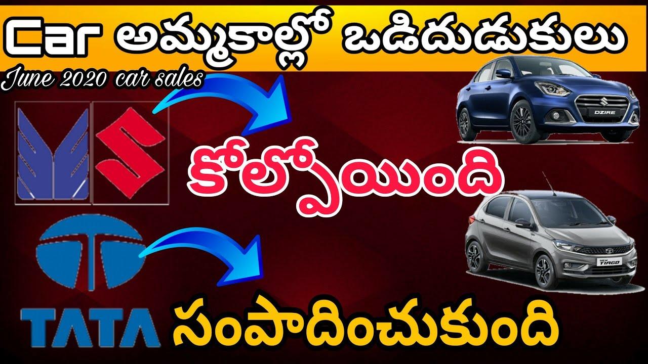 కార్ అమ్మకాల్లో ఒడిదుడుకులు | Tata బాగా పుంజుకున్నది | telugu car review