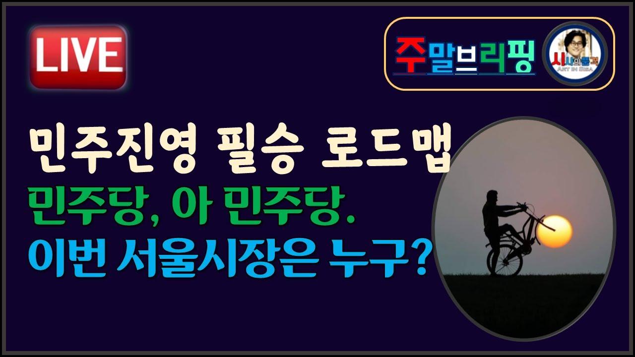 [ON AIR] 민주진영 필승 로드맵 : 서울시장선거 여야 스캐치 : 민주당의 검찰개혁을 말한다