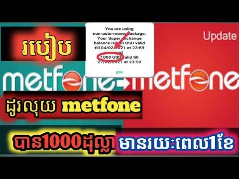 របៀបដូរលុយ Metfone បាន1000ដុល្លាមានរយះពេល1ខែ
