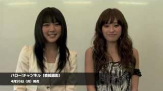 表紙/巻頭特集 モーニング娘。・Berryz工房・℃-ute・真野恵里菜・スマイレージが在籍する『Hello!Project』のメンバー全員参加による初めてのハ...