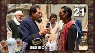 چای خانه - فصل دهم - قسمت بیست و یکم / Chai Khana - Season 10 - Ep 21