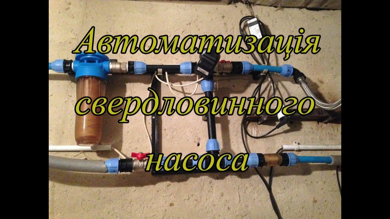 схема подключения насосной станции акворобот 5-40
