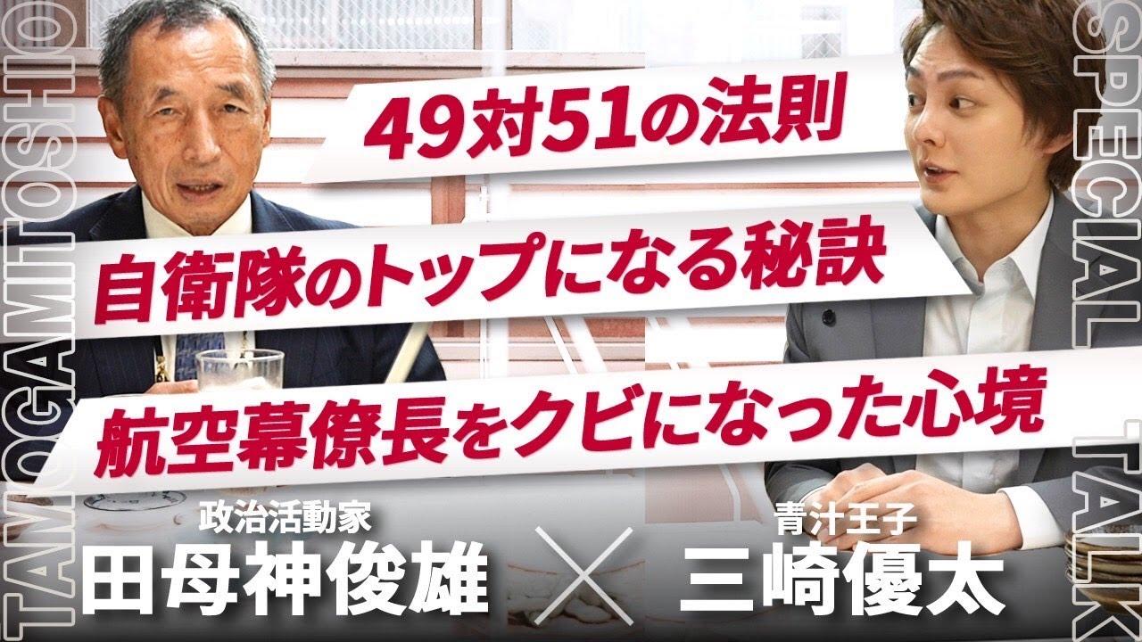 【ついに政界に突入!?】田母神俊雄さんの年収と人生経験値がぶっ飛び過ぎてて驚愕