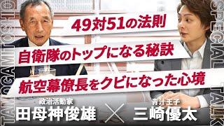 麻生太郎にクビにされた元自衛隊のボスとガチ対談