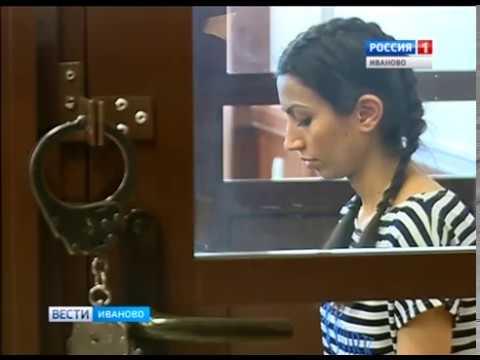 Обвиняемая в убийстве двухлетней девочки предстала перед судом 08.08.17