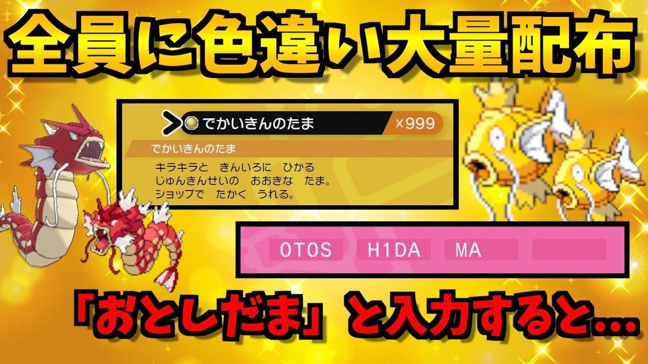 シリアル ポケモン ソード コード シールド