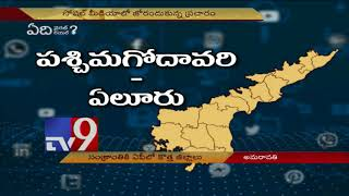 New districts in AP by Sankranthi! - TV9