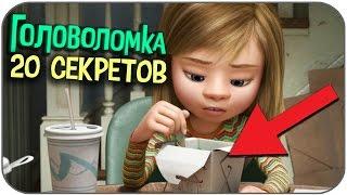20 ПАСХАЛОК в мультфильме ГОЛОВОЛОМКА (Inside Out Easter Eggs)