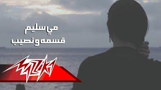 Esma We Naseeb - Mai Selim قسمة ونصيب - مى سليم