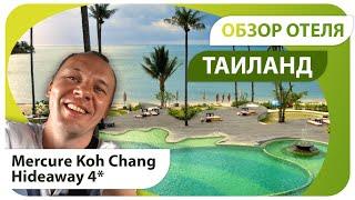 Отель с счастливыми часами Смотрим Mercure Koh Chang Hideaway 4 отдых в Таиланде Паттая 4K