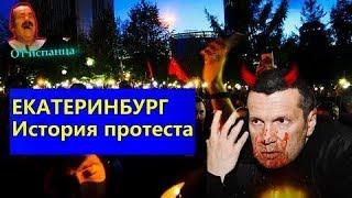 Испанец про Екатеринбург и Соловьева