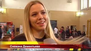 Чемпионат Крыма по пауэрлифтингу 2015
