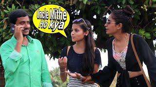 Uncle Mithe ho kya   ATM card prank video   Bhojpuri prank on girls   prank in India   {BRbhai}