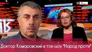 "Доктор Комаровский в ток-шоу ""Народ проти"""
