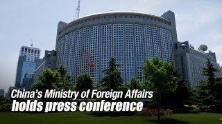 Live: China's Foreign Ministry holds press conference 外交部中外媒体吹风会介绍中非合作论坛有关情况