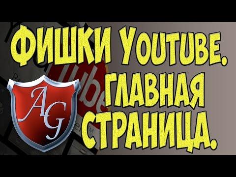 YouTube Главная Страница...
