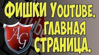 Как правильно сделать канал на Youtube.  Часть 3.  Главная страница канала.