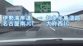 複雑な伊勢湾岸道 名古屋南JCT→知多半島道路 大府西IC 4倍速