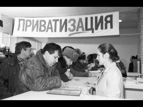 Приватизация в России.